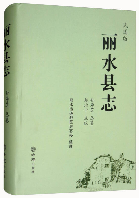 丽水县志(民国版)