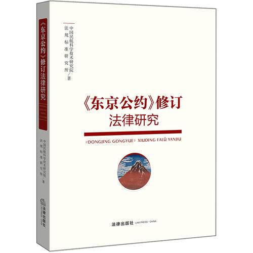 《东京公约》修订法律研究