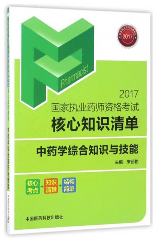 中药学综合知识与技能/2017国家执业药师资格考试核心知识清单