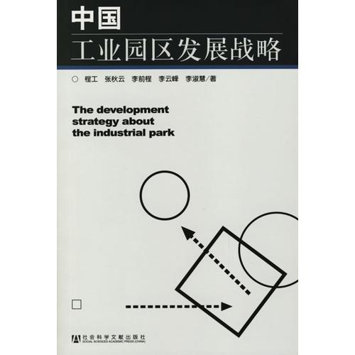 中国工业园区发展战略