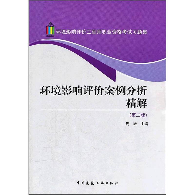 环境影响评价工程师职业资格考试习题集:环境影响评价案例分析精解(第2版)