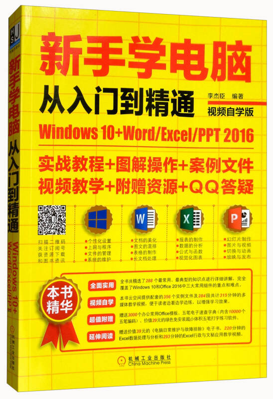 新手学电脑从入门到精通:Windows10+Word/Excel/PPT 2016(视频自学版)