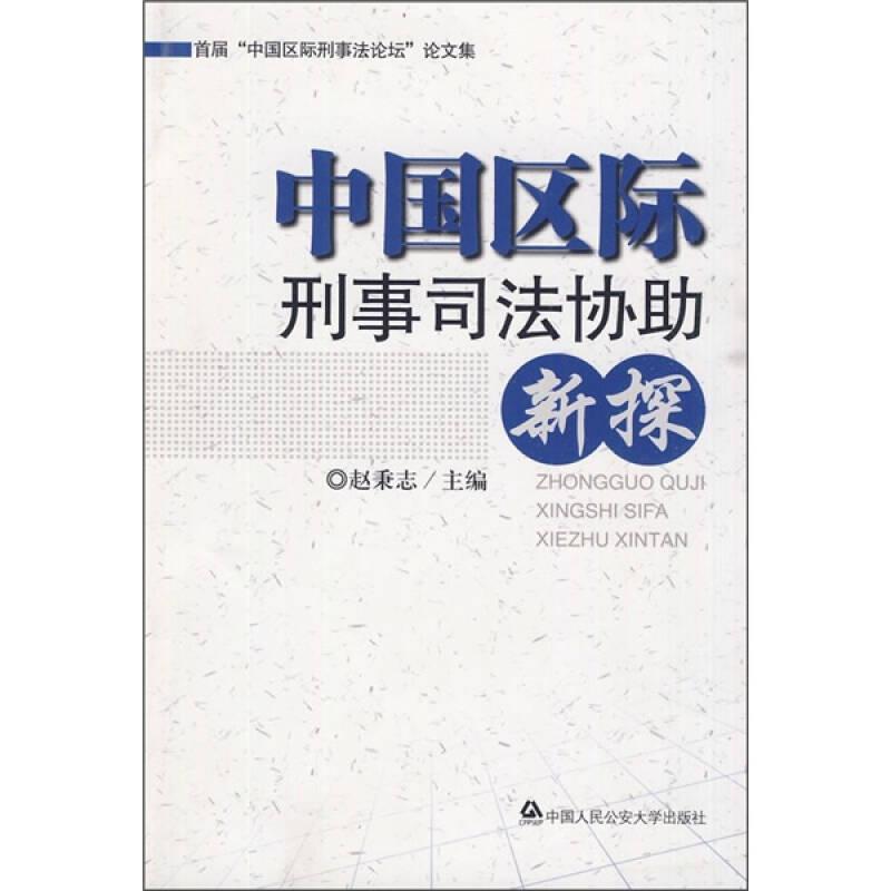 中国区际刑事司法协助新探