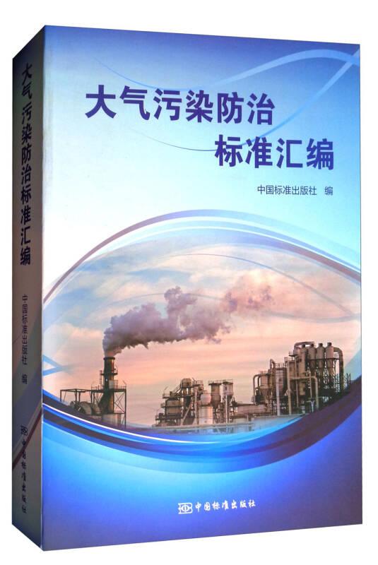 大气污染防治标准汇编