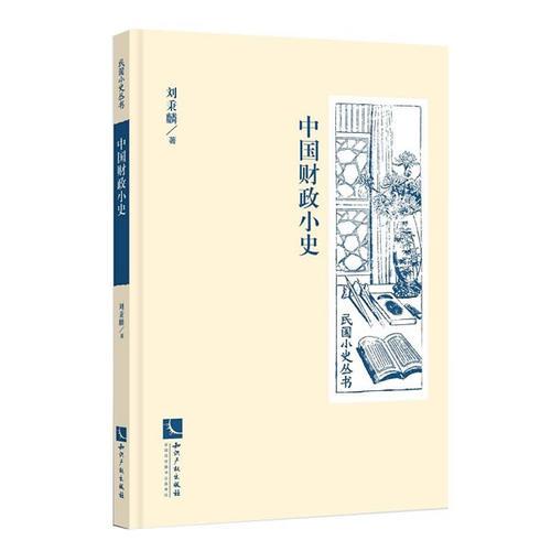 中国财政小史