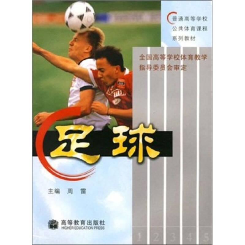 普通高等学校公共体育课程系列教材:足球