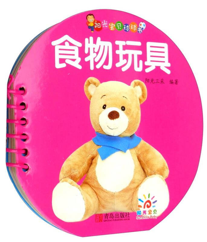 阳光宝贝 0-3岁启蒙认知球球书:食物玩具
