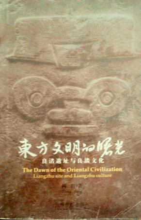 东方文明的曙光