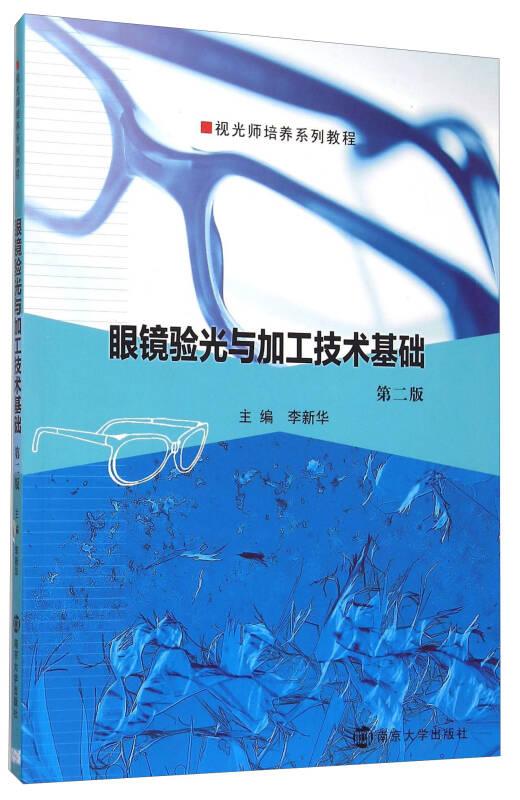 眼镜验光与加工技术基础(第二版)