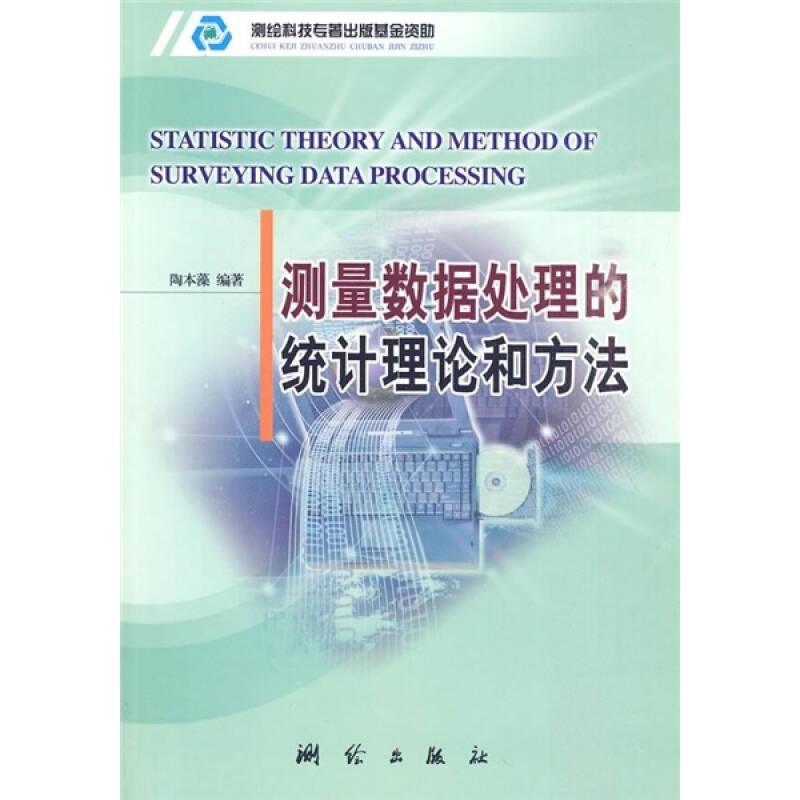 测量数据处理的统计理论和方法