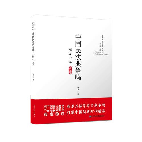 中国民法典争鸣·赵万一卷/中国民法典争鸣系列