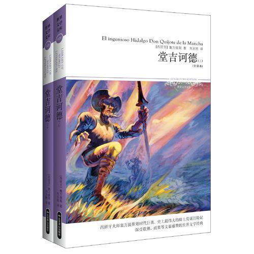 堂吉诃德(上下)(文学文库025)西班牙大师塞万提斯划时代巨著,伟大的骑士荒诞历险记,深受歌德、雨果等文豪盛赞的世界文学经典