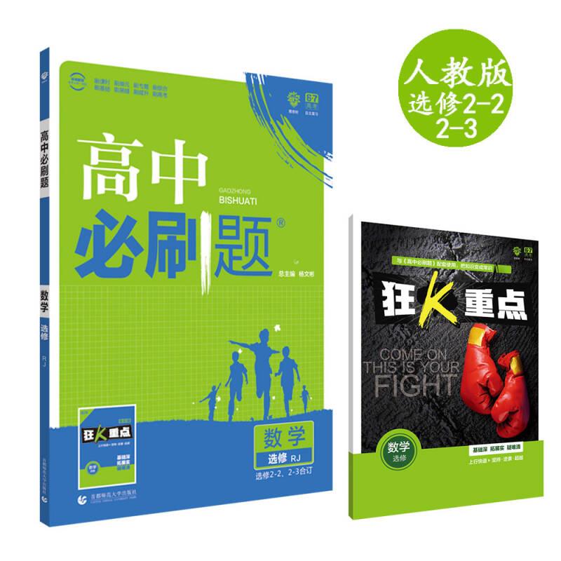 理想树 2018新版 高中必刷题 数学选修2-2、2-3合订 人教版 适用于人教版教材体系 配狂