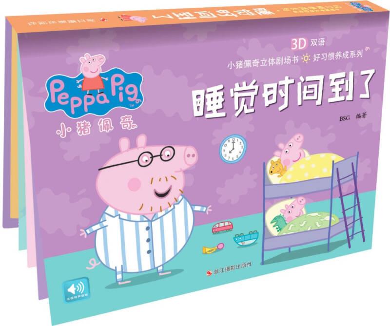 小猪佩奇好习惯养成系列:睡觉时间到了