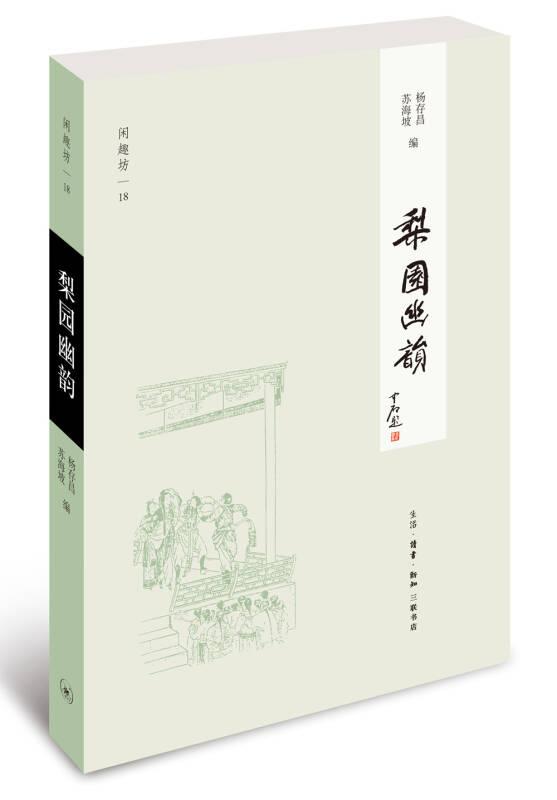闲趣坊18:梨园幽韵(新版)
