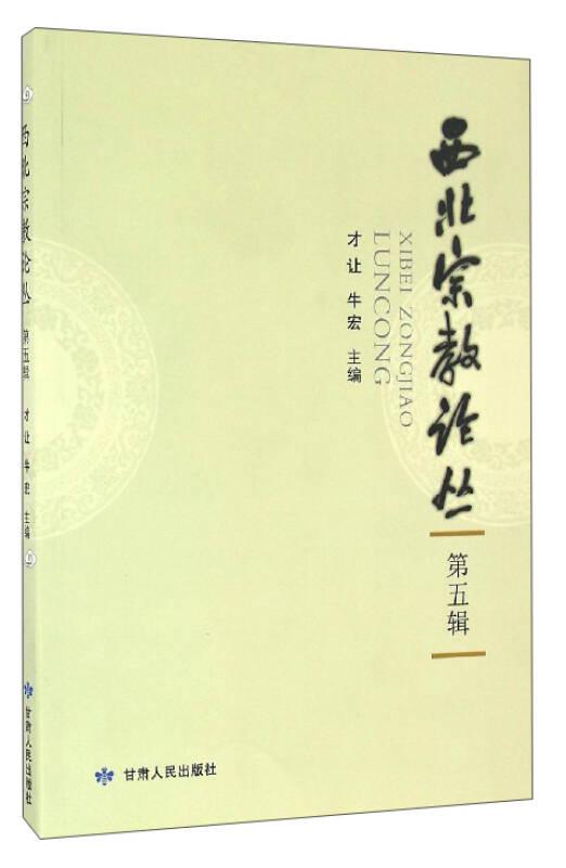 西北宗教论丛(第5辑)