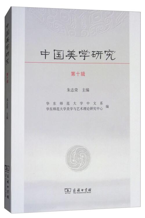 中国美学研究(第10辑)