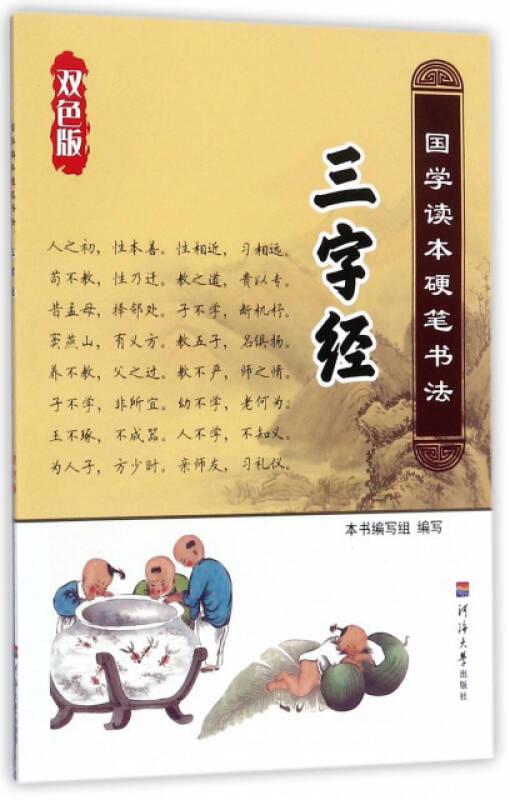 三字经(双色版)/国学读本硬笔书法