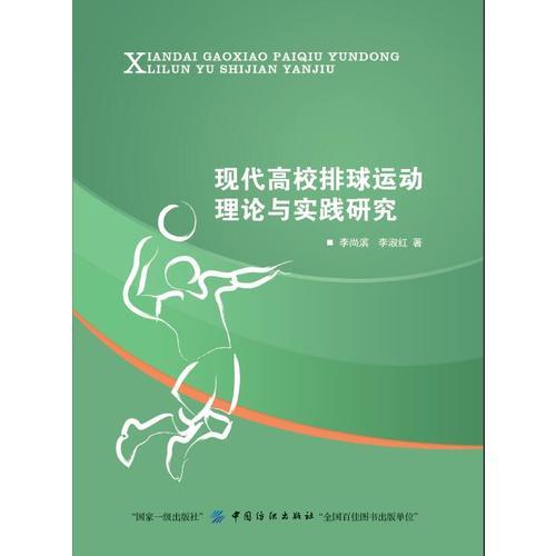 现代高校排球运动理论与实践研究
