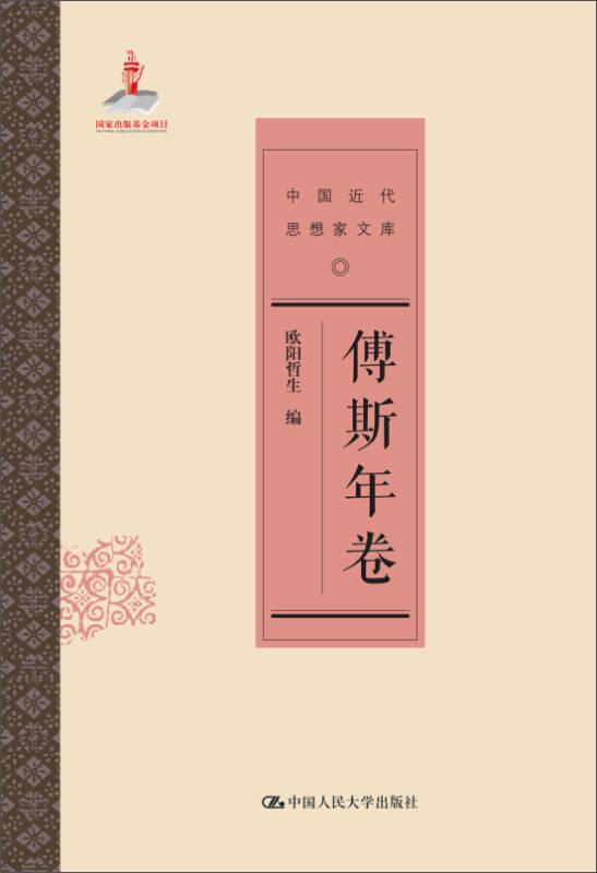 中国近代思想家文库:傅斯年卷