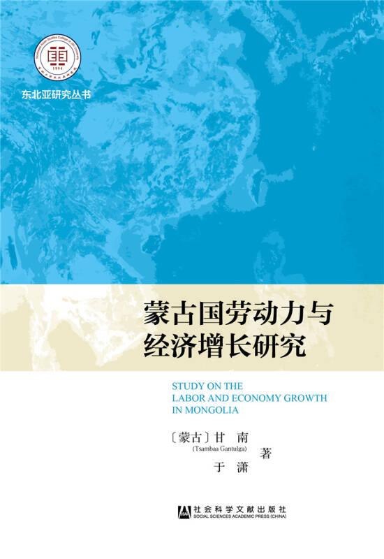 蒙古国劳动力与经济增长研究