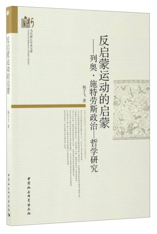 当代浙江学术文库 反启蒙运动的启蒙:列奥·施特劳斯政治 哲学研究