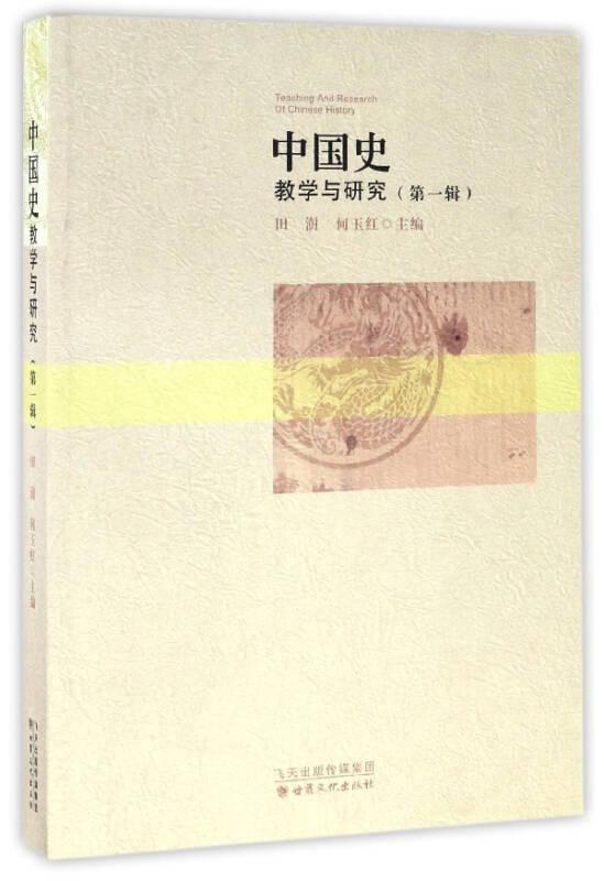 中国史教学与研究(第一辑)
