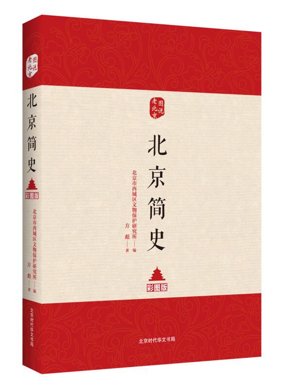 北京简史(彩图版)