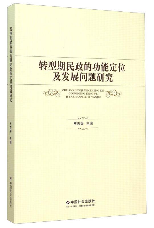 转型期民政的功能定位及发展问题研究