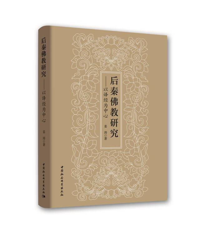 后秦佛教研究 以译经为中心