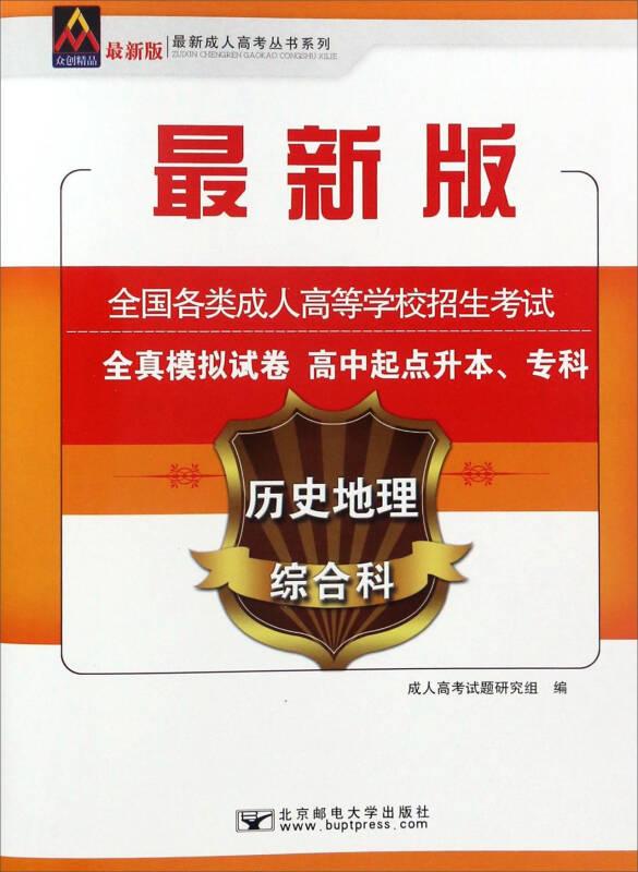 历史地理综合科/最新成人高考丛书系列