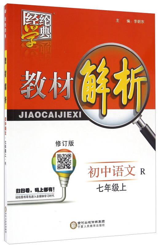 经纶学典 教材解析:初中语文(七年级上 R 修订版)