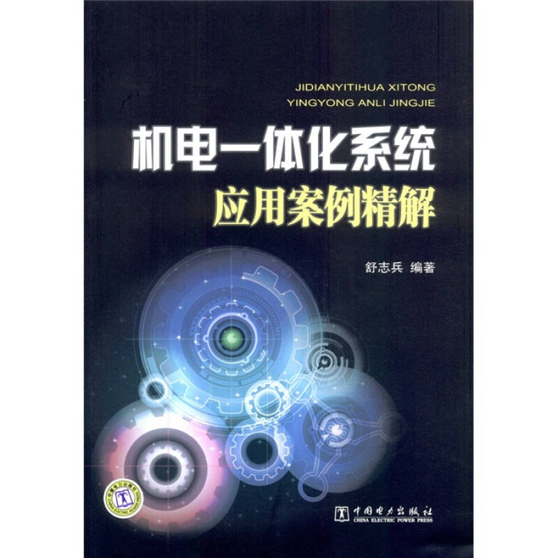 机电一体化系统应用案例精解