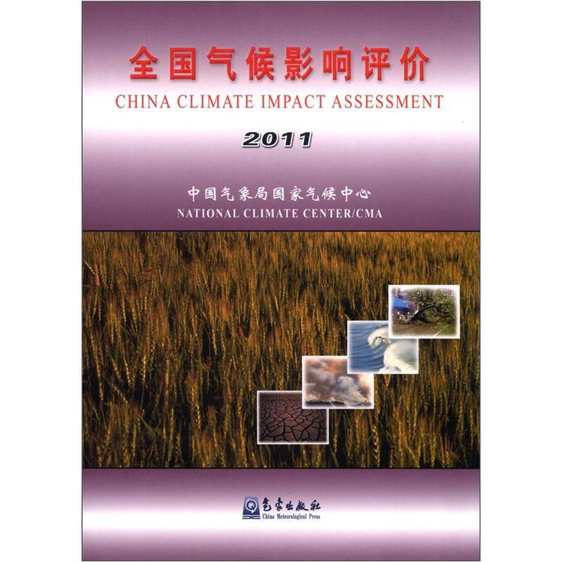 全国气候影响评价(2011)