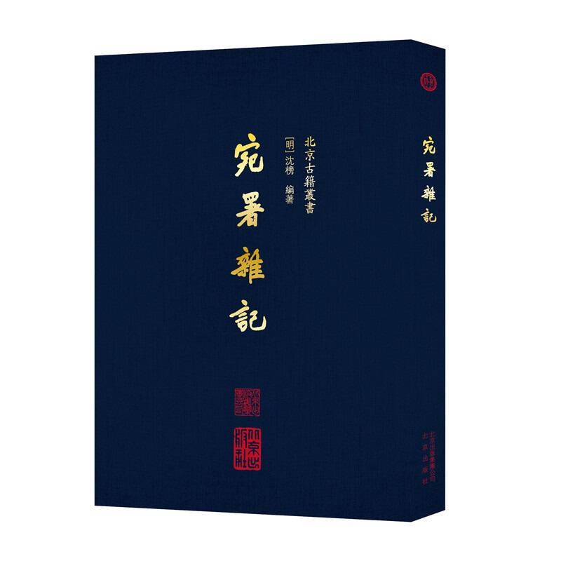 北京古籍丛书 宛署杂记