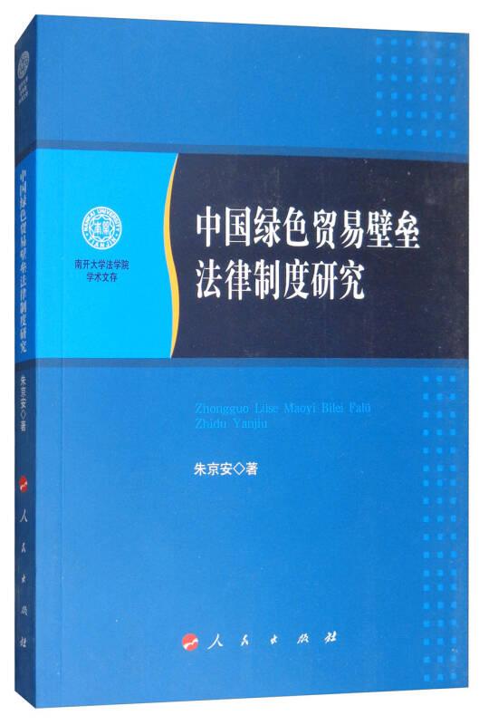 中国绿色贸易壁垒法律制度研究/南开大学法学院学术文存
