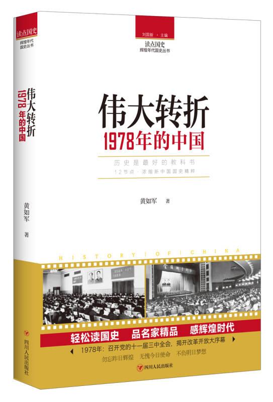 读点国史:伟大转折——1978年的中国