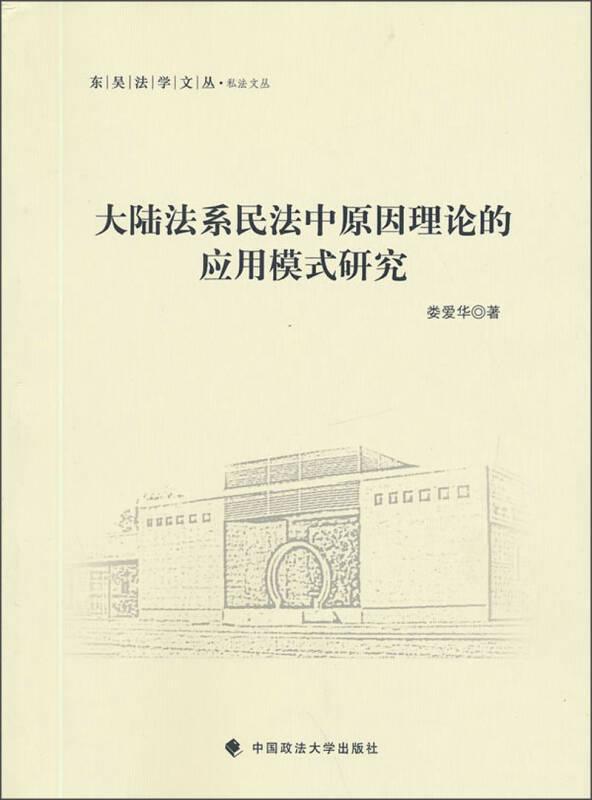 大陆法系民法中原因理论的应用模式研究