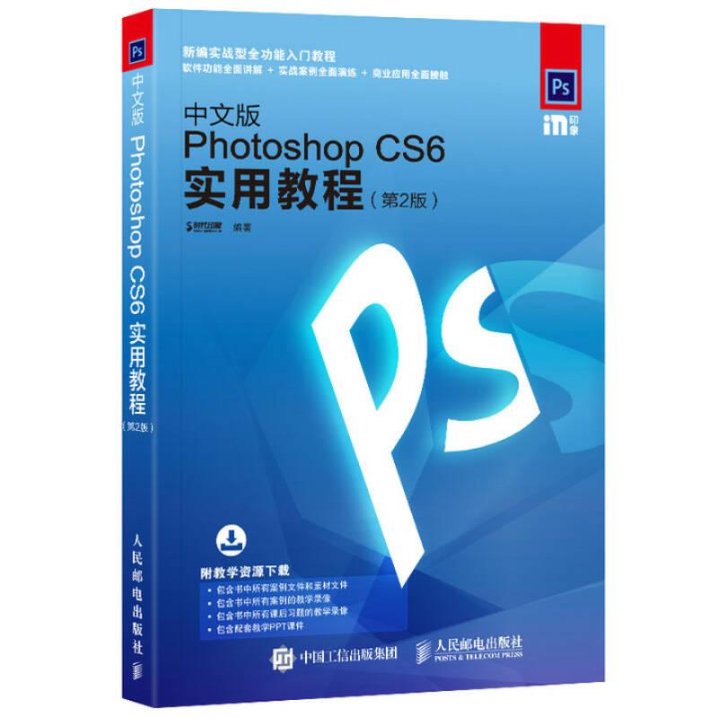 中文版Photoshop CS6实用教程 第2版