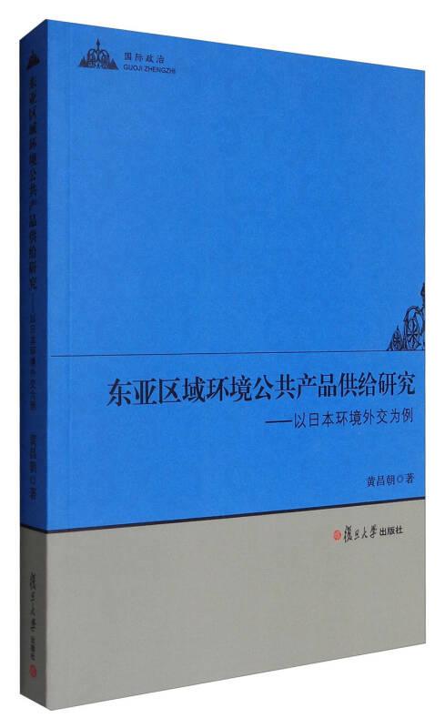 东亚区域环境公共产品供给研究:以日本环境外交为例