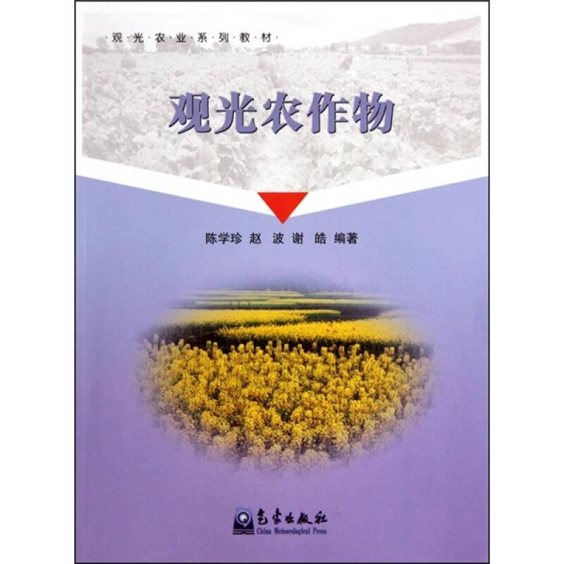观光农业系列教材:观光农作物