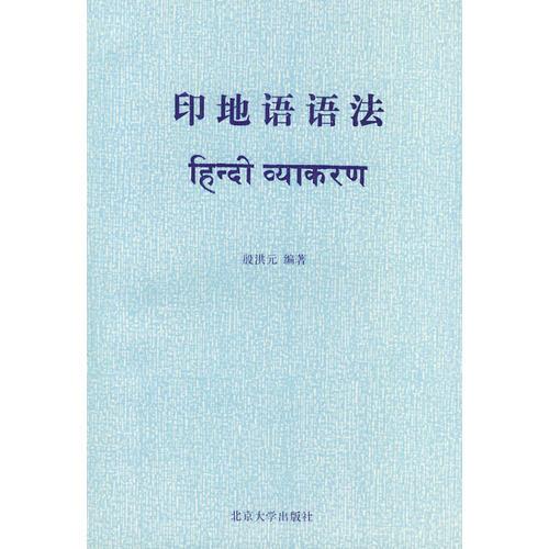 印地语语法