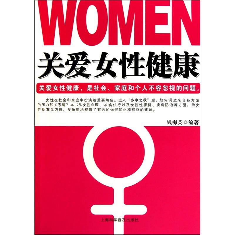 关爱女性健康