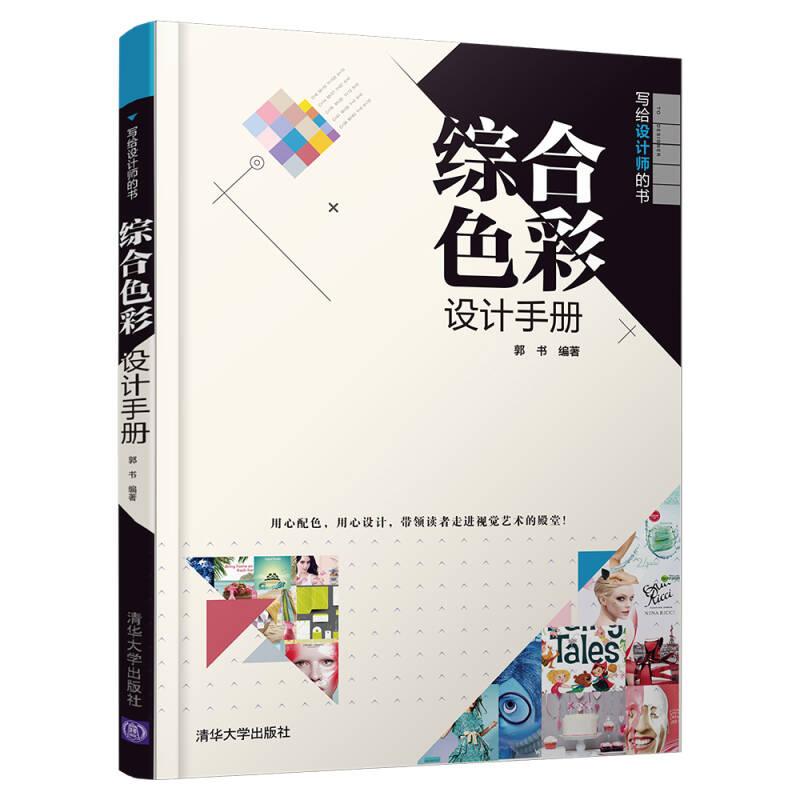综合色彩设计手册(写给设计师的书)