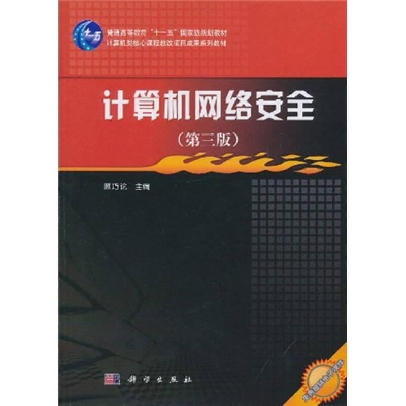 计算机网络安全(第3版)