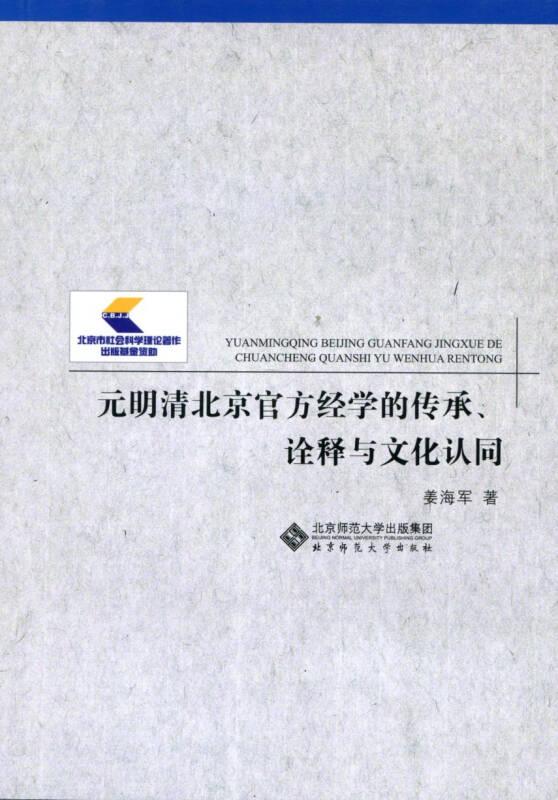 元明清北京官方经学的传承、诠释与文化认同