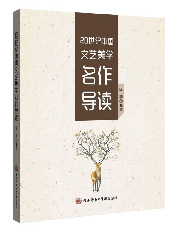 20世纪中国文艺美学名作导读