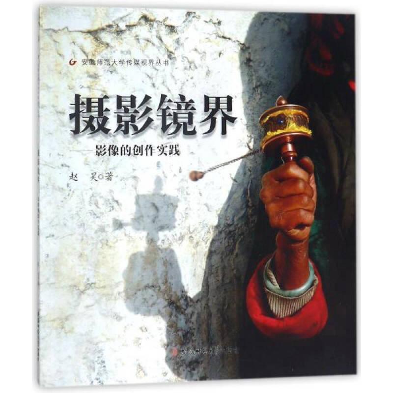 摄影镜界:影像的创作实践/安徽师范大学传媒视界丛书