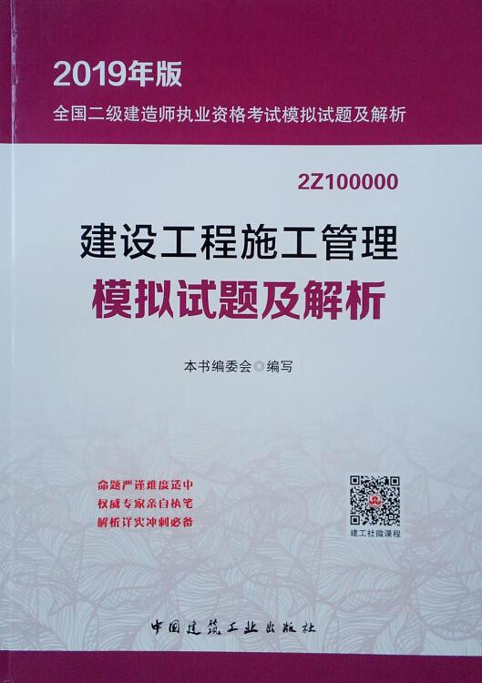 建设工程施工管理模拟试题及解析(2019年版2Z100000)/全国二级建造师执业资格考试模拟试