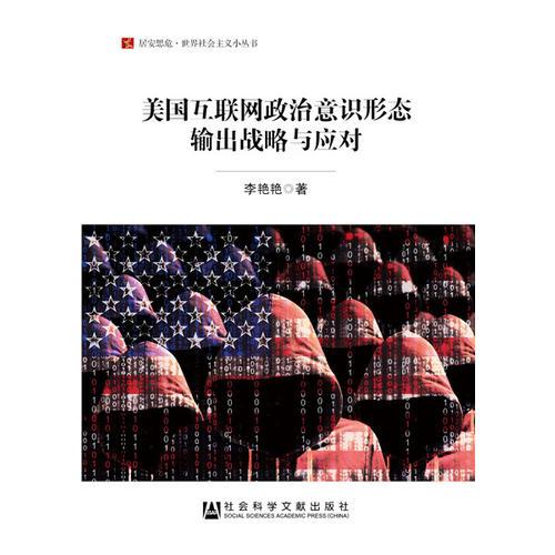 美国互联网政治意识形态输出战略与应对